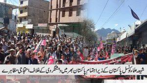 شیعہ علماء کونسل پاکستان کے زیر اہتمام پاکستان بھر میں دہشتگردی کے خلاف احتجاجی مظاہرے