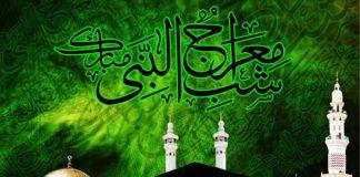 عید مبعث الرسول (ص) اہل عالم کو مبارک باد