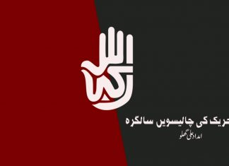 قومی تحریک کی چالیسویں سالگرہ امداد علی گھلو
