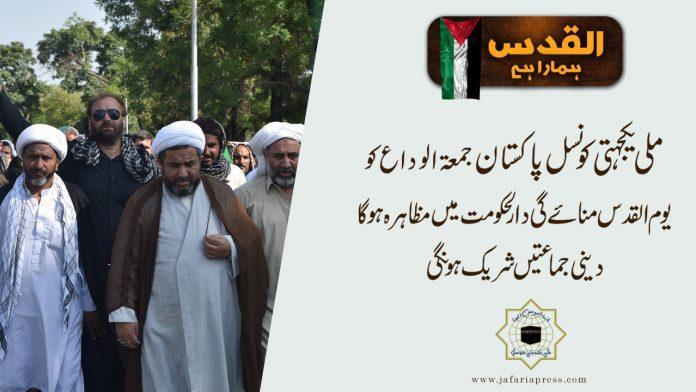 اسلام آباد: ملی یکجہتی کونسل پاکستان جمعۃ الوداع ۳۱ مئی ۲۰۱۹ کو یوم القدس منائے گی