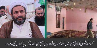 کوئٹہ: پشتون آباد کی مسجد میں دھماکا، 2 افراد جاں بحق شیعہ علماء کونسل پاکستان کی مذمت