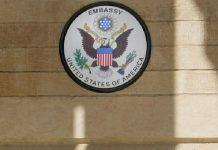بغداد میں امریکی سفارتخانہ کے قریب راکٹوں سے حملہ