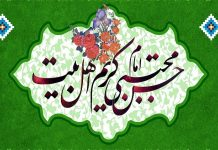 کریم اہلبیت حضرت امام حسن مجتبی (ع) کی ولادت باسعادت