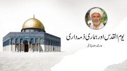 یوم القدس اور ہماری ذمہ داری علامہ محمد رمضان توقیر