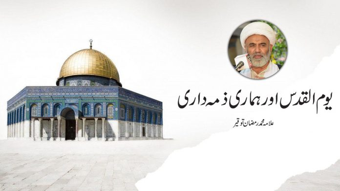 cیوم القدس اور ہماری ذمہ داری علامہ محمد رمضان توقیر