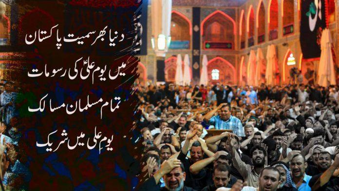 پاکستان سمیت دنیا بھر میں یوم علی ؑ عقیدت و احترام سے منایا گیا لاکھوں مسلمان مراسم عزاداری میں شریک