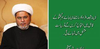 لاپتہ شیعہ افراد کو سامنے لایا جائے ہم گفتگو کے قائل ہیں احتجاج کریں گے تو ریاست مشکل میں آجائے گی
