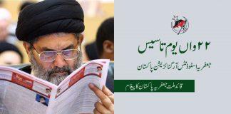 قائد ملت جعفریہ پاکستان آیت اللہ سید ساجد علی نقوی کا جے ایس او کے ۲۲ ویں یوم تاسیس پرپیغام
