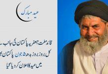 کل پاکستان بھر میں عید الفطر منائی جائیگی قائد ملت جعفریہ کی جانب سے اعلان