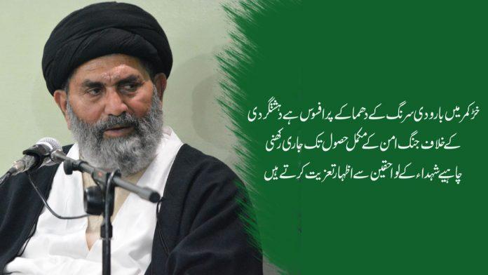خڑکمرمیں بارودی سرنگ کے دھماکے پر افسوس ہے قائد ملت جعفریہ پاکستان
