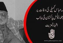 علامہ عباس کمیلی کی وفات پر شیعہ علماء کونسل پاکستان کی جانب سے اظہار تعزیت