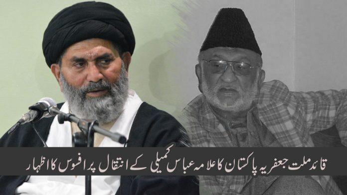 قائد ملت جعفریہ پاکستان کا علامہ عباس کمیلی کے انتقال پر افسوس کا اظہار