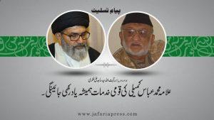 علامہ محمد عباس کمیلی کی قومی، ملی ومذہبی خدمات قابل قدرہیں،قائد ملت جعفریہ علامہ ساجد نقوی