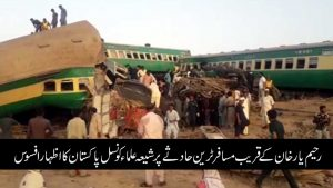 رحیم یار خان کے قریب مسافر ٹرین حادثے پر شیعہ علماء کونسل پاکستان کا اظہار افسوس