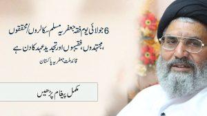 6 جولائی یوم فقہ جعفریہ مسلم سکالروں/محققوں، مجتہدوں،فقیہوں اور تجدید عہد کا دن ہے قائد ملت