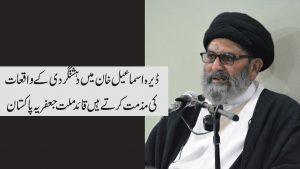 ڈیرہ اسماعیل خان میں دہشتگردی کے واقعات کی مذمت کرتے ہیں قائد ملت جعفریہ پاکستان