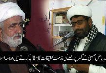علامہ ریاض حسینی کے گھر پر حملے کی مذمت تحقیقات کا مطالبہ کرتے ہیں علامہ اسد نعیمی