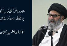 علامہ ریاض حسینی کی رہائشگاہ پر حملے کی مذمت کرتے ہیں قائد ملت جعفریہ پاکستان