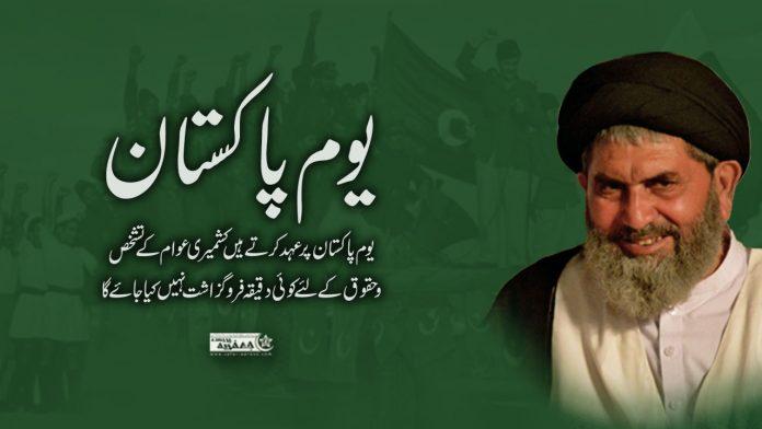 یوم پاکستان پر عہد کرتے ہیں کشمیری عوام کے تشخص و حقوق کےلئے کوئی دقیقہ فروگزاشت نہیں کیاجائےگا