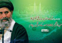 قائد ملت جعفریہ پاکستان علامہ سید ساجد علی نقوی کا عید الاضحی 1440 ھ کے موقع پر پیغام