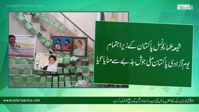 شیعہ علماء کونسل پاکستان کے زیر اہتمام یوم آزادی پاکستان ملی جوش جذبے سے منایا گیا