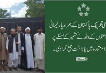 اسلامی تحریک پاکستان کے ہمراہ پارلیمانی جماعتوں نے کشمیر کے مسئلے پر اقوام متحدہ میں یاداشت جمع کرادی