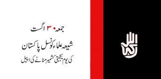 شیعہ علماء کونسل پاکستان کی جانب سے بروز جمعہ ۳۰ اگست یوم یکجہتی کشمیر منانے کی اپیل