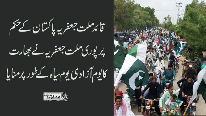 قائد ملت جعفریہ پاکستان کے حکم پر پوری ملت جعفریہ نے بھارت کا یوم آزادی یوم سیاہ کے طور پر منایا