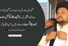 جمعہ ۹ اگست شیعہ علماء کونسل سندھ کشمیری عوام سے اظہار یکجتی کے لئے مظاہرے کرے گی