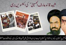 شیعہ علماء کونسل پاکستان کےزیر اہتمام پاکستان سمیت ایران و عراق میں شہید قائد کی برسی کے اجتماعات