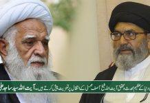 اسلامی دنیا کے عظیم محدث ومحقق آیت اللہ شیخ آصف محسنی کے انتقال پر تعزیت پیش کرتے ہیں ۔
