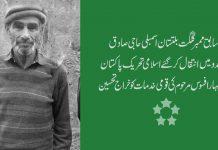 سابق ممبر گلگت بلتستان اسمبلی حاجی صادق روندو میں انتقال کرگئے