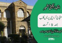 شیعہ علماء کونسل سندھ جمعہ ۹ اگست کراچی پریس کلب پر کشمیری عوام کے حق میں احتجاج کریگی