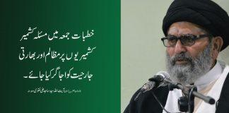 خطبات جمعہ میں مسئلہ کشمیر ،ان پر مظالم اور بھارتی جارحیت کو اجاگر کیا جائےقائد ملت علامہ ساجد نقوی
