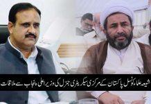 شیعہ علماء کونسلشیعہ علماء کونسل پاکستان کے مرکزی سیکریٹری جنرل کی وزیر اعلی پنجاب سے ملاقات پاکستان کے مرکزی سیکریٹری جنرل کی وزیر اعلی پنجاب سے ملاقات