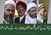 اسلامی تحریک پاکستان گلگت بلتستان کا بابوسر حادثے پر اظہار افسوس