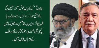 چیف جسٹس کا بیان خوش آئند، آئین کی بالادستی ہمارا روز اول سے مطالبہ رہا، ہے قائد ملت جعفریہ پاکستان