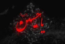 محرم الحرام تلوار پرخون کی فتح کا مہینہ