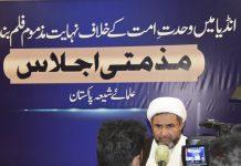 اسلامی مقدسات کی توہین پر مبنی ہندوستانی فلم کی مذمت کرتے ہیں علمائے شیعہ پاکستان