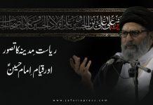 ریاست ِ مدینہ کا تصور اور قیام ِ امام حسین ؑ: قائد ِ ملت جعفریہ پاکستان علامہ سید ساجد علی نقوی