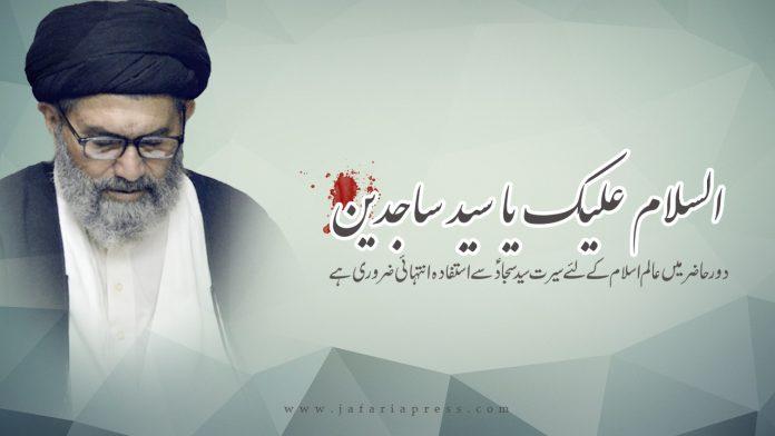 سیرت سید سجادؑ کا مطالعہ دور حاضر میں انتہائی اہم ہے قائد ملت جعفریہ علامہ ساجد نقوی کا پیغام