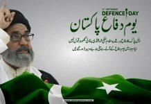 ارض پاک کا دفاع ہر شے پر مقدم ، ملکی خود مختاری پر کوئی سمجھوتہ قبول نہیں قائد ملت جعفریہ پاکستان