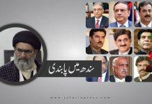 قائد ملت جعفریہ پاکستان آیت اللہ سید ساجد علی نقوی پر صوبہ سندھ میں داخلے پر پابندی عائد