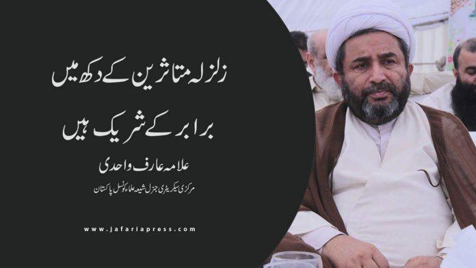 شیعہ علماءکونسل پاکستان کے سیکرٹری جنرل کی جانب سے زلزلے میں جانی مالی نقصان پر اظہار افسوس