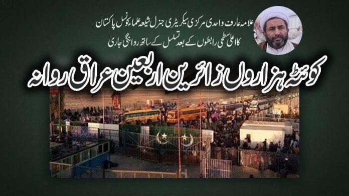 کوئٹہ زائرین امام حسین کی بڑی تعداد کی تسلسل کے ساتھ روانگی جاری