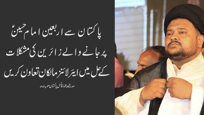 پاکستان سے اربعین امام حسینؑ پر جانے والے زائرین کی مشکلات کے حل میں ایئر لائنز مالکا نتعاون کریں علامہ سید ناظر عباس تقوی