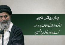 یوم آزادی گلگت بلتستان کے موقع پر قائد ملت جعفریہ پاکستان علامہ سید ساجد علی نقوی کا پیغام