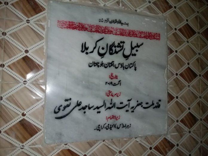 قائد ملت جعفریہ پاکستان کی جانب سے تفتان بارڈر پر منصوبہ عوام کے لئے کھول دیا گیا