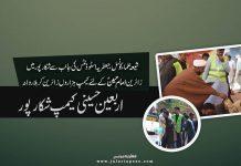 اربعین امام حسین ؑ پر جانے والے ہزاروں زائرین شکارپور میں قائم کیمپ سے مستفید
