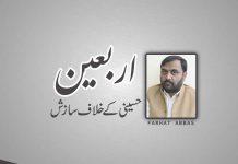 اربعین حسینی ؑکے خلاف سازش تحریر فرحت عباس